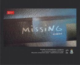 MISSING 1